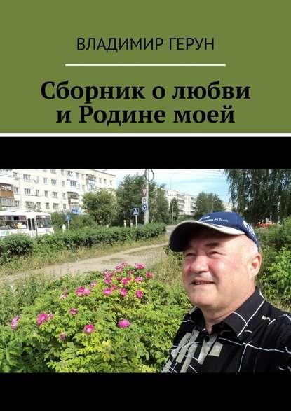 Владимир Герун Сборник олюбви иРодине моей подушка бегал бегал mp002xu02jcy
