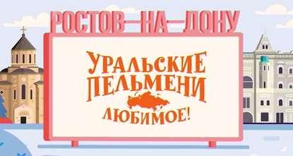 Творческий коллектив Уральские Пельмени Уральские пельмени. Любимое. Ростов-на-Дону