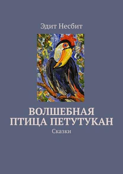 Фото - Эдит Несбит Волшебная птица Петутукан. Сказки несбит э сказки о драконах