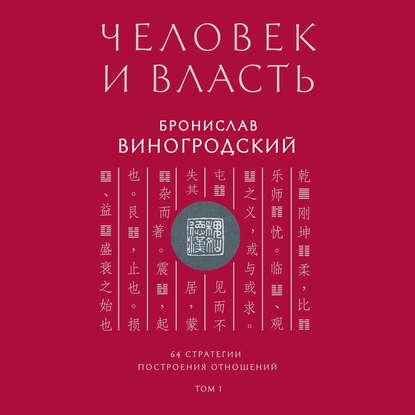 Виногродский Бронислав Брониславович Человек и власть. 64 стратегии построения отношений. Том 1 обложка