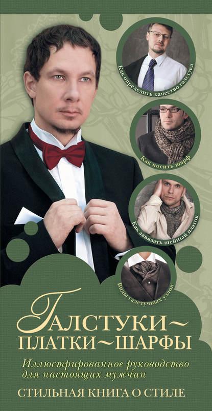 Коллектив авторов Галстуки, платки, шарфы фото
