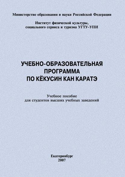Евгений Головихин Учебно-образовательная программа по кёкусин кан каратэ