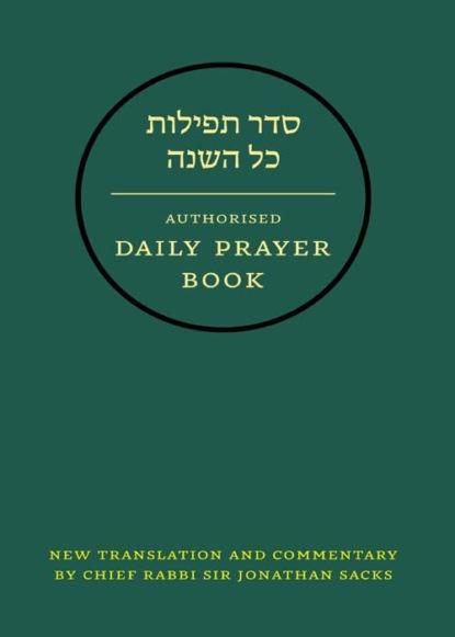 Jonathan Sacks Hebrew Daily Prayer Book недорого