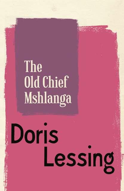 Дорис Лессинг The Old Chief Mshlanga doris lessing through the tunnel