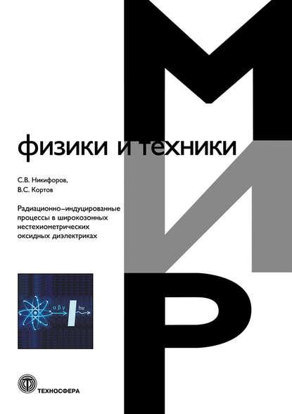 С. В. Никифоров Радиационно-индуцированные процессы в широкозонных нестехиометрических оксидных диэлектриках