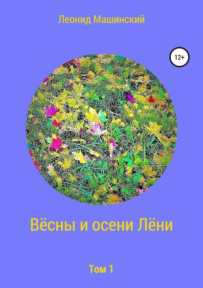 Леонид Александрович Машинский Вёсны и осени Лёни леонид александрович машинский вёсны и осени лёни