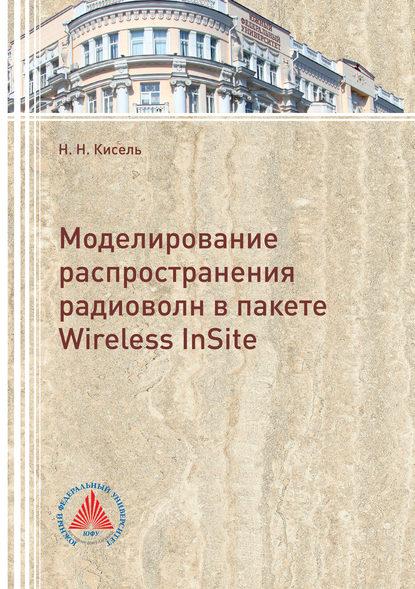 Н. Н. Кисель Моделирование распространения радиоволн в пакете Wireless InSite insite