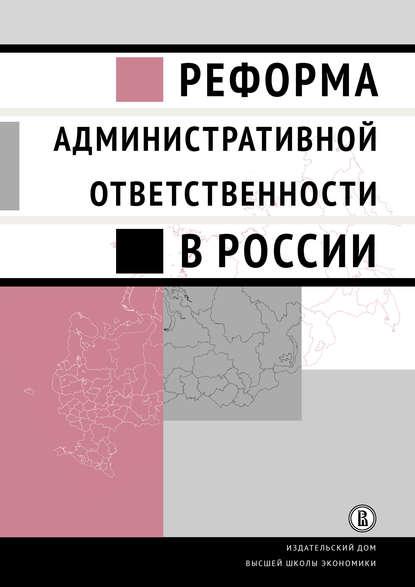 Коллектив авторов Реформа административной ответственности в России