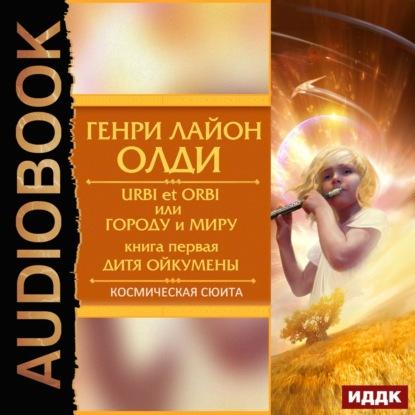 Генри Лайон Олди Дитя Ойкумены олди генри лайон побег на рывок книга 3 ангелы ойкумены