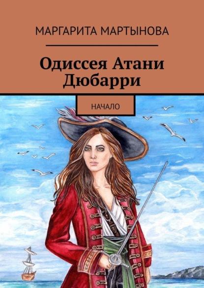 Маргарита Мартынова Одиссея Атани Дюбарри. Начало крем дюбарри