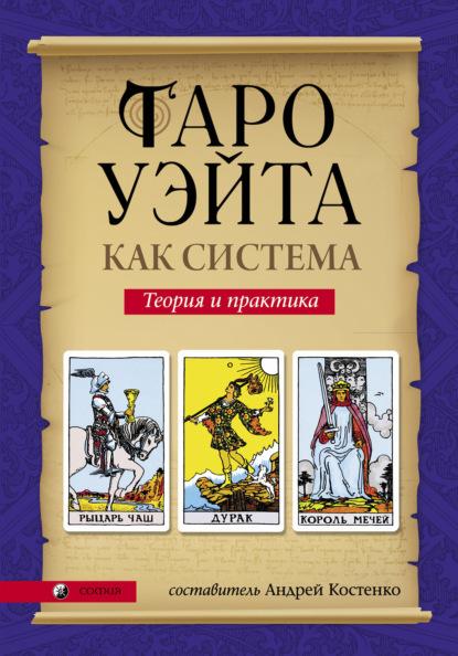 Группа авторов Таро Уэйта как система. Теория и практика таро уэйта как система история теория и практика