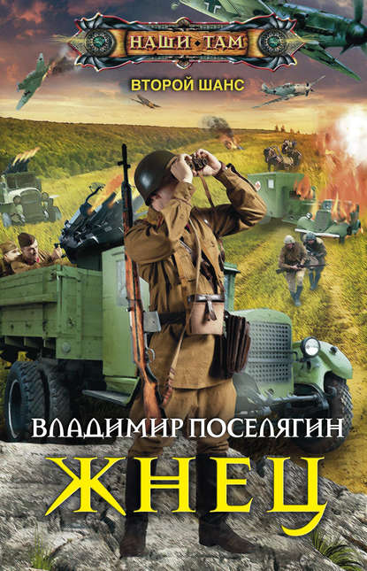 Владимир Поселягин Жнец кильдишев олег игоревич новое тело другая судьба