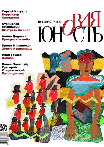 Группа авторов Новая Юность № 5/2017 новая юность 2015 избранное