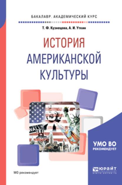 Анатолий Уткин. История американской культуры. Учебное пособие для вузов
