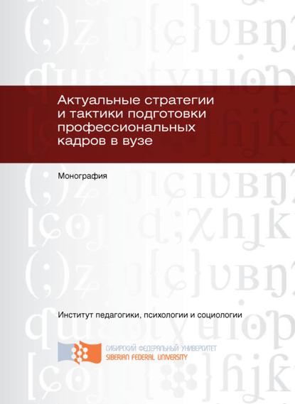 Светлана Осипова Актуальные стратегии и тактики подготовки профессиональных кадров в вузе