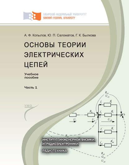 Ю. П. Саломатов Основы теории электрических цепей. Часть 1