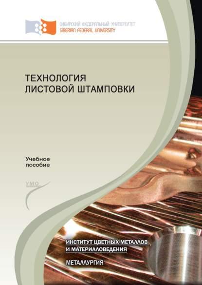 Фото - Е. В. Иванов Технология листовой штамповки валерий потёмкин обработка металлов давлением основы технологических процессов омд