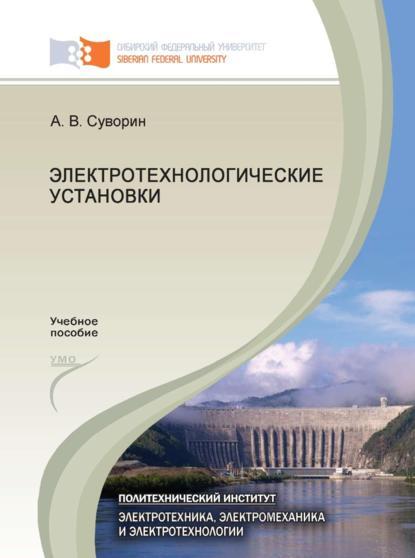 Электротехнологические установки : Алексей Суворин