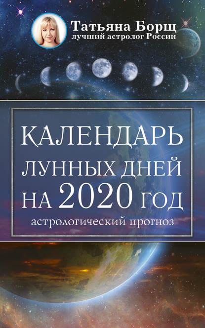 Календарь лунных дней на 2020 год: астрологический прогноз