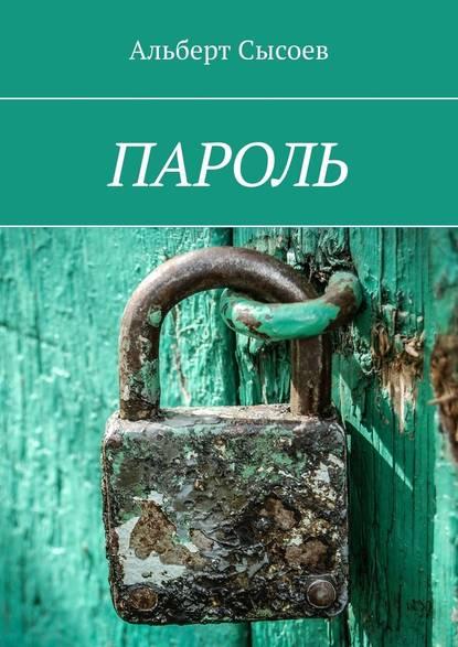 Альберт Сысоев Пароль