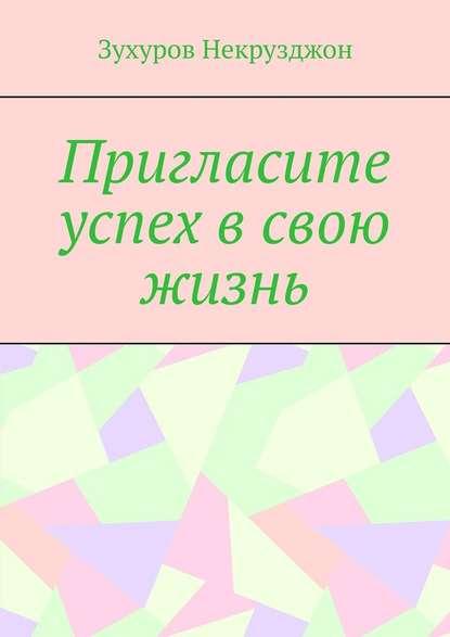 Некрузджон Зухуров : Пригласите успех в свою жизнь