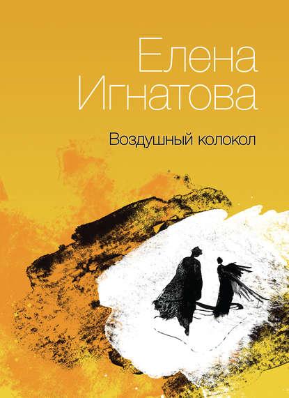 Елена Игнатова Воздушный колокол. Книга стихов skirt figl юбки в стиле колокол