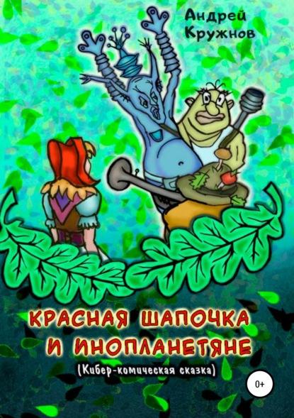Фото - Андрей Эдуардович Кружнов Красная Шапочка и инопланетяне андрей эдуардович кружнов принцесса русалочка
