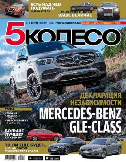 Редакция журнала 5 Колесо 5 Колесо 01-2019