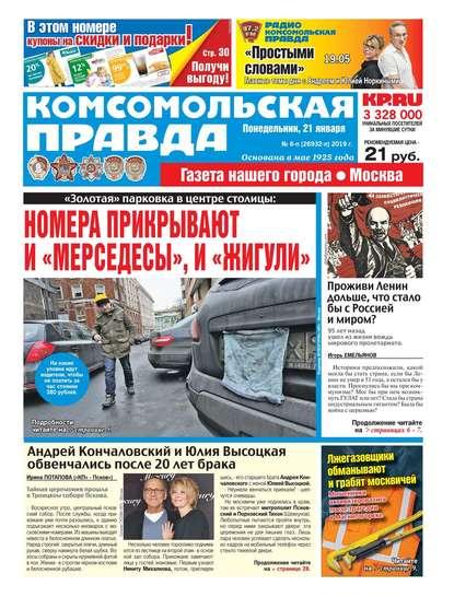 Комсомольская Правда. Москва 06п-2019