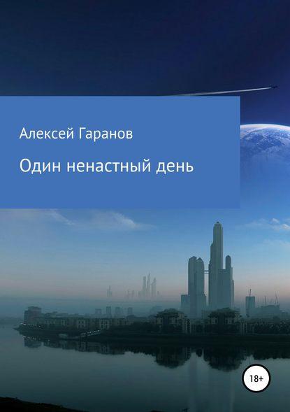 Один ненастный день - Алексей Николаевич Гаранов