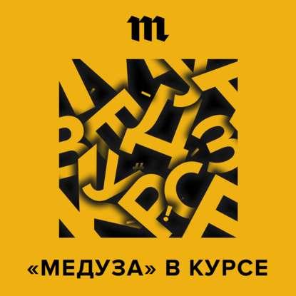 Как Владимир Мединский искал доказательства подвига 28 панфиловцев