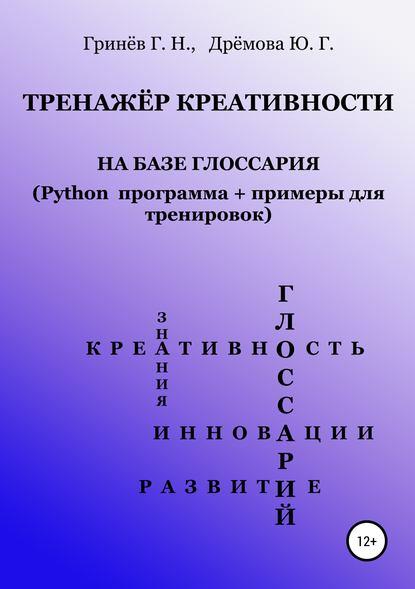 Геннадий Никифорович Гринёв Тренажер креативности на базе глоссария (Python программа + примеры для тренировок)