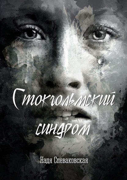Надя Спеваковская Стокгольмский синдром эмилия грин стокгольмский синдром
