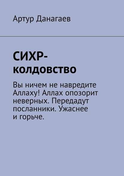 Артур Данагаев СИХР-колдовство