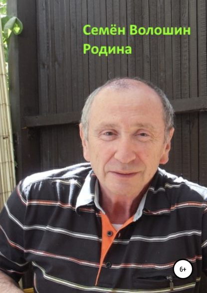 Семён Исаакович Волошин Родина