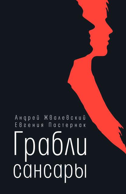 Евгения Пастернак. Грабли сансары