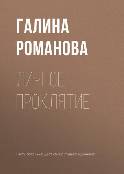 Галина Романова Личное проклятие романова г проклятие династии