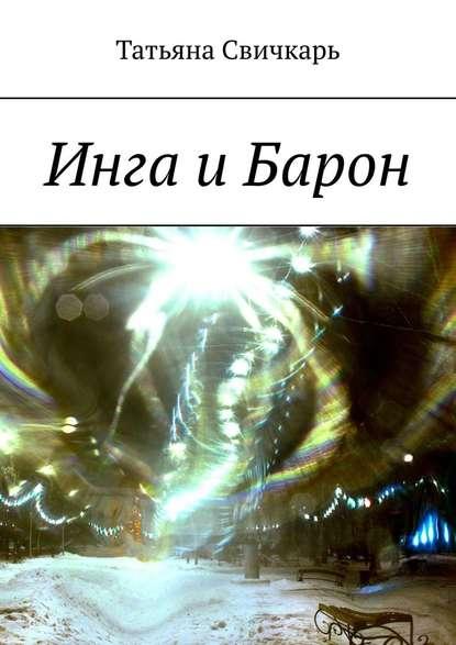 Татьяна Свичкарь Инга и Барон