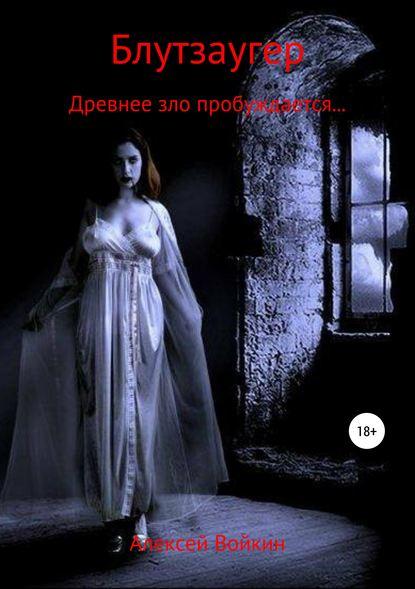 свет имени в ночи времен европейские легенды средневековья Алексей Алексеевич Войкин Блутзаугер