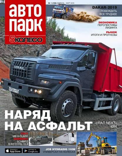 Редакция журнала Автопарк – 5 Колесо 01-2019
