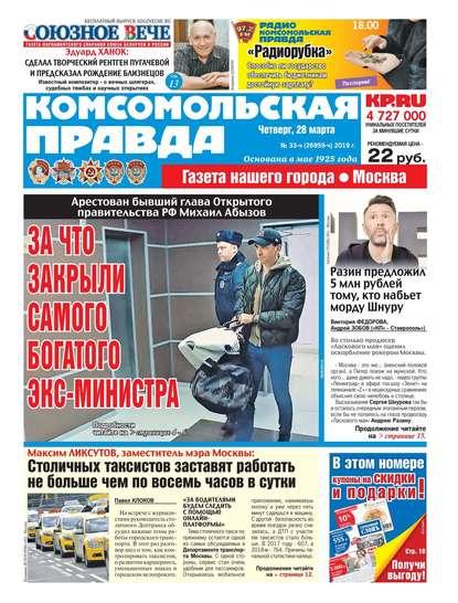 Комсомольская Правда. Москва 33ч-2019
