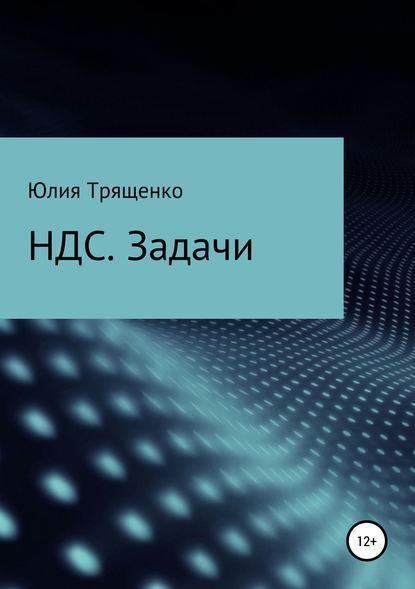 Юлия Трященко Налог на добавленную стоимость. Задачи