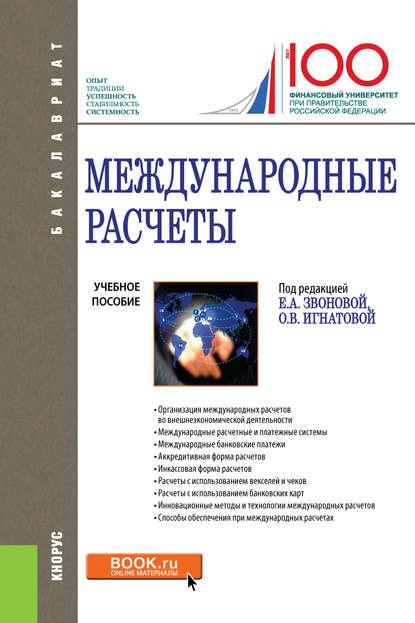 Коллектив авторов Международные расчеты коллектив авторов афоризмы