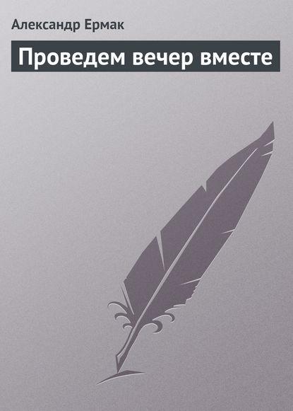 александр ермак чагудай Александр Ермак Проведем вечер вместе