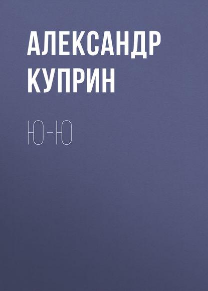 Александр Куприн Ю-ю герчук ю фаворский