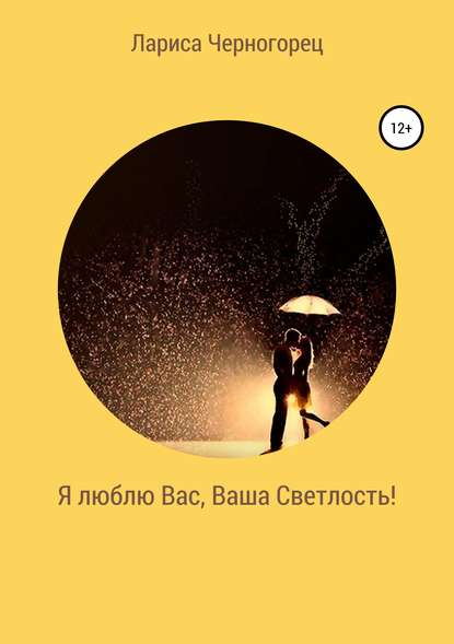 Лариса Черногорец Я люблю Вас, Ваша Светлость! анна фёдорова любовь без памяти