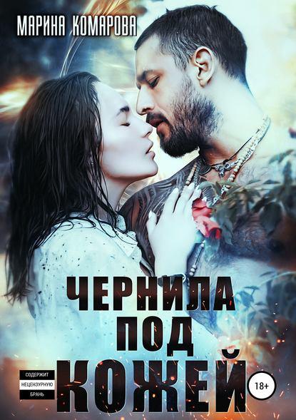 Марина Комарова Чернила под кожей