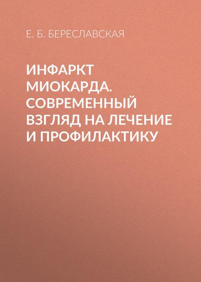 Е. Б. Береславская Инфаркт миокарда. Современный взгляд на лечение и профилактику недорого