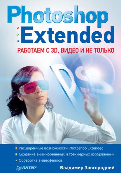 Фото - Владимир Завгородний Photoshop Extended: работаем с 3D, видео и не только яковлева елена сергеевна 3d графика и видео в photoshop cs4 extended cd