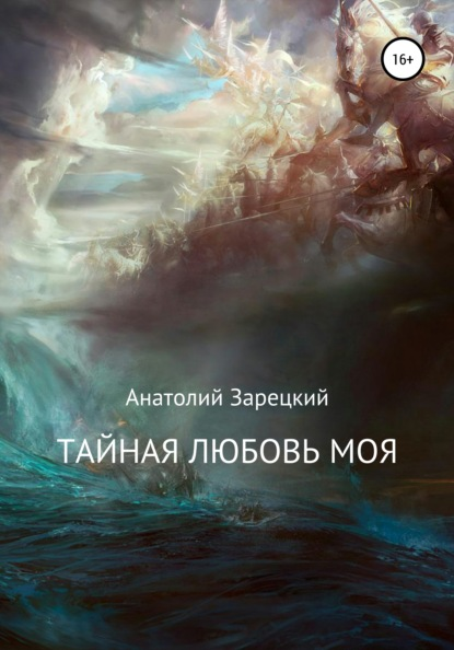 Фото - Анатолий Зарецкий Тайная любовь моя я не я и карма не моя